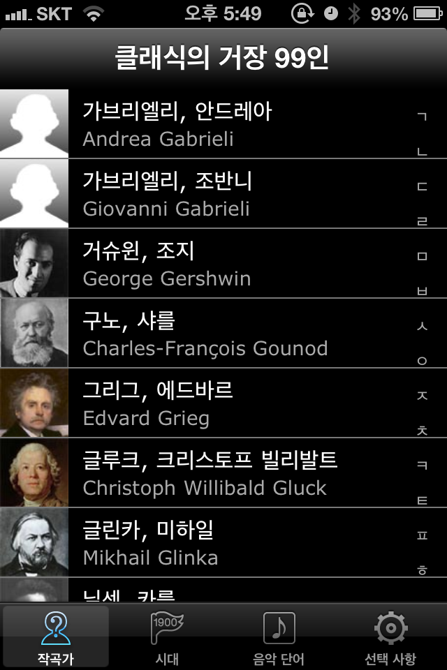 Image of 클래식의 거장 99인 for iPhone